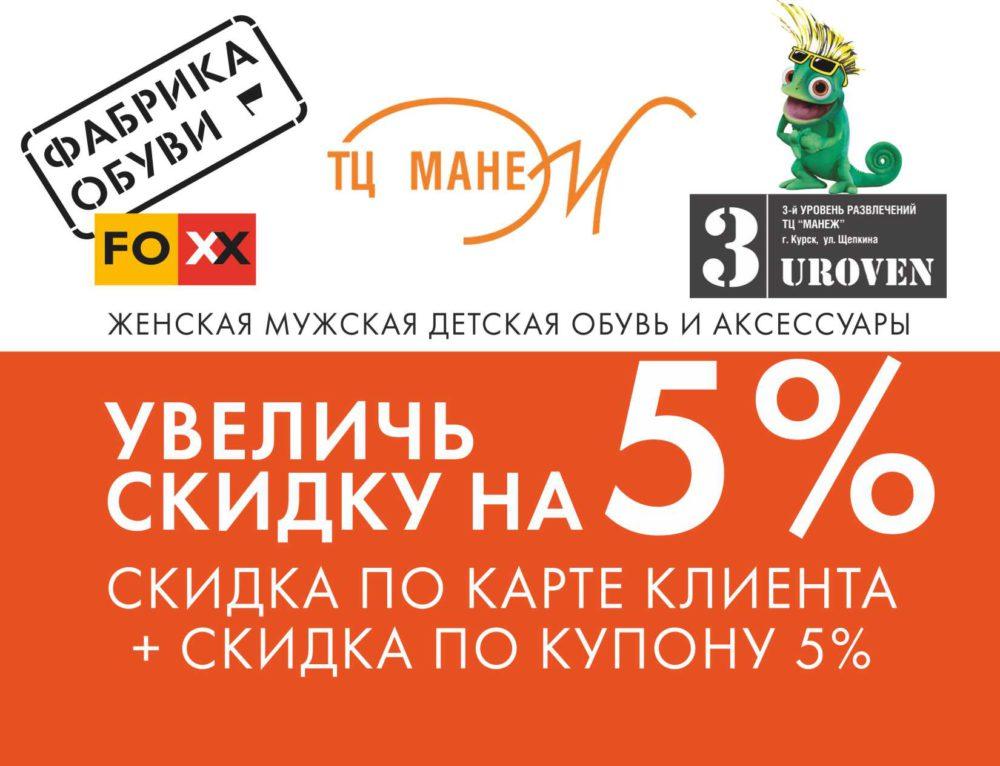 e8685e639 Скидки до -70% в Фабрике обуви. Увеличь скидку на 5%!